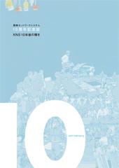 関西ネットワークシステム 10周年記念誌「KNS10年後の輝き」